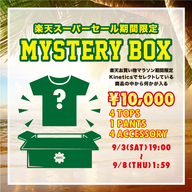 0903sp-mbox-1-1