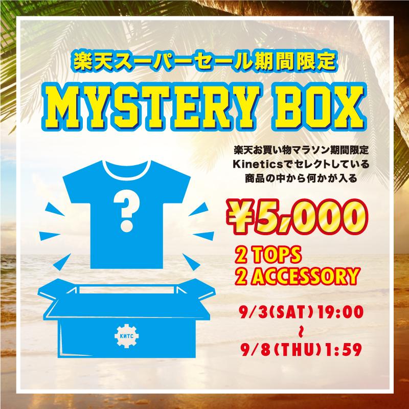 0903sp-mbox-2-1